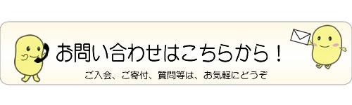 NPO法人 鹿児島県腎臓病協議会 入会について